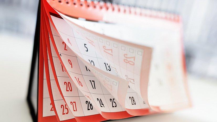 Предварительный праздничный календарь на 2020 год опубликовал Роструд