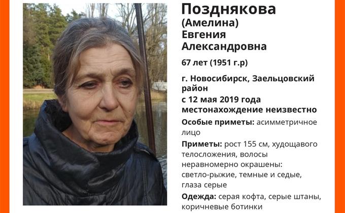 Женщина с неравномерно окрашенными волосами пропала в Новосибирске