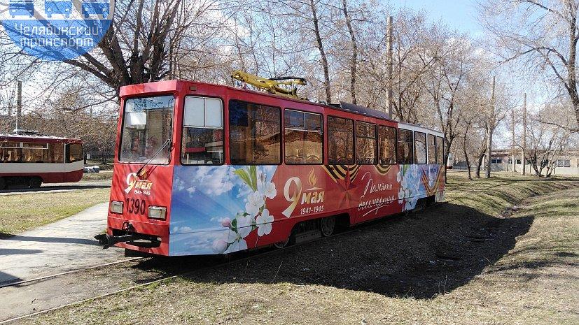 «Победные» трамваи и троллейбусы будут возить челябинцев в мае