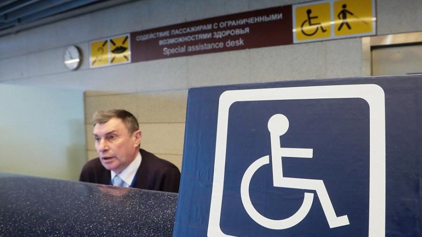 Процедуру предполетного досмотра инвалидов могут упростить