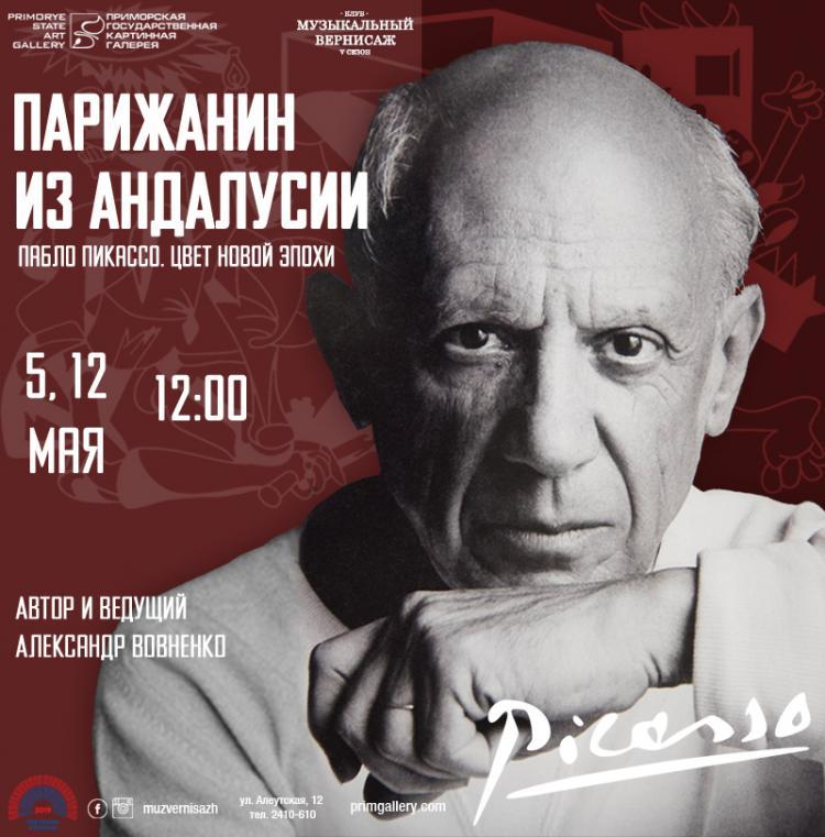 Жителям Владивостока раскроют тайны одного из величайших художников 20 века