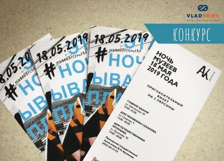 РИА VladNews дарит билеты на «Ночь музеев»