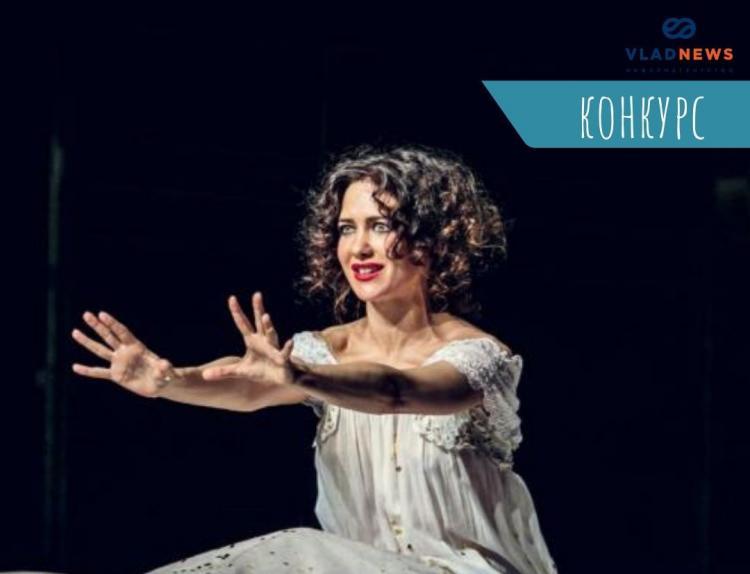 РИА VladNews дарит билеты на мистический спектакль «Мастер и Маргарита»