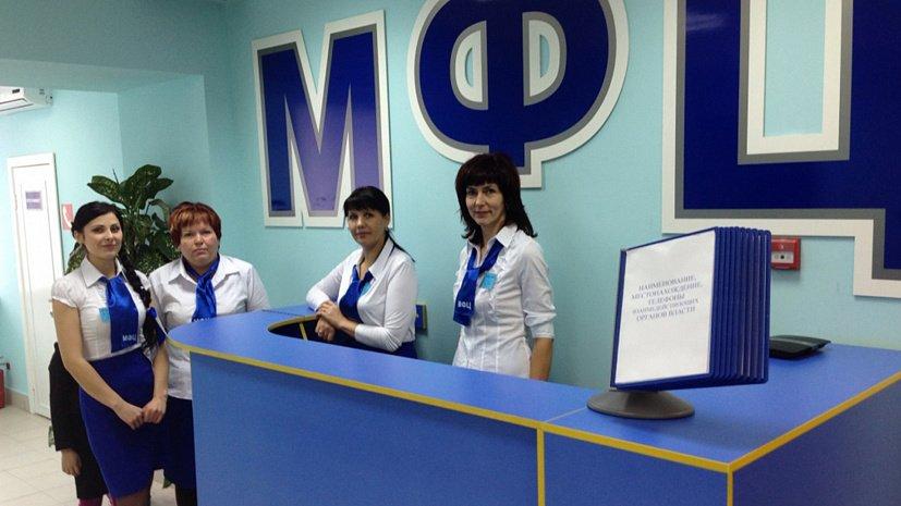 МФЦ будут предоставлять все виды госуслуг