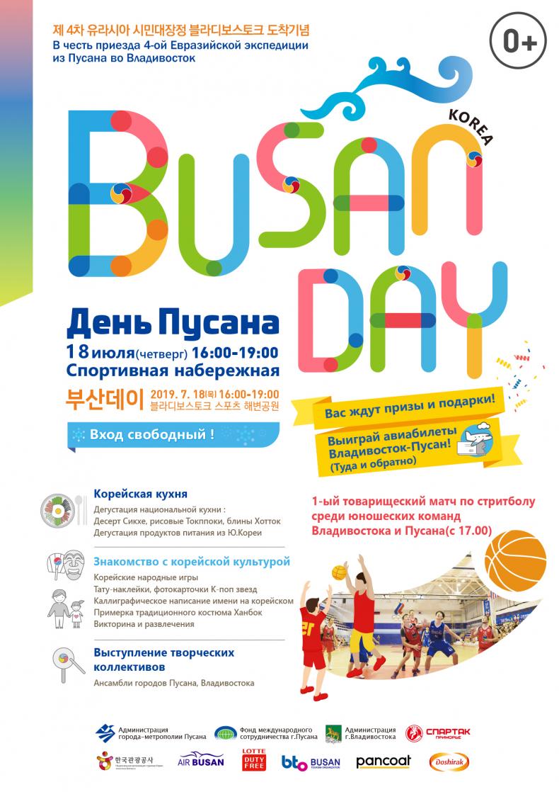Владивостокцев приглашают 18 июля на День Пусана