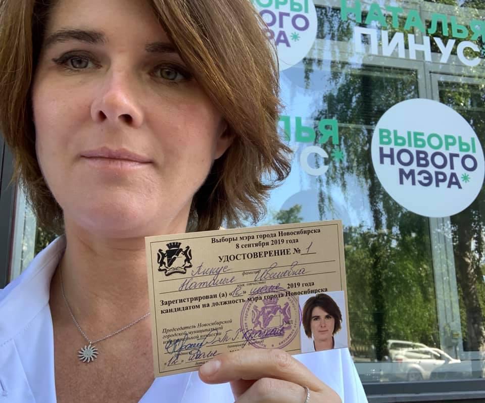 Наталья Пинус – первый зарегистрированный кандидат на выборы мэра Новосибирска