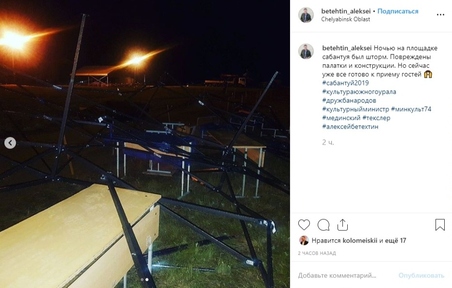 В Троицке на Сабантуе шторм снёс палатки