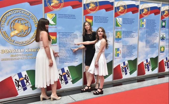 1001 золотую медаль вручили выпускникам региона