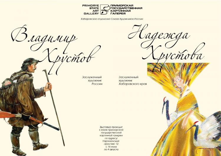 Художники-супруги из Хабаровска привезут своё творчество во Владивосток