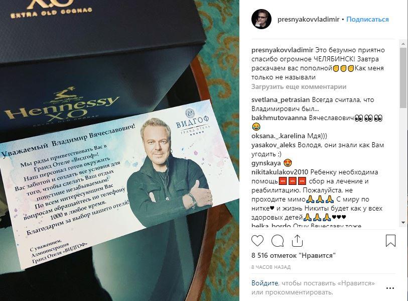 В челябинском отеле перепутали отчество Владимира Преснякова