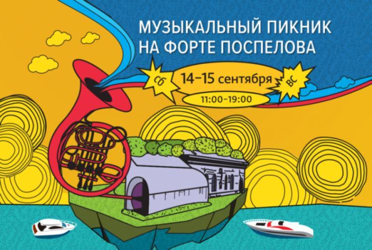 Музыкальный пикник пройдет на форте Поспелова на острове Русский