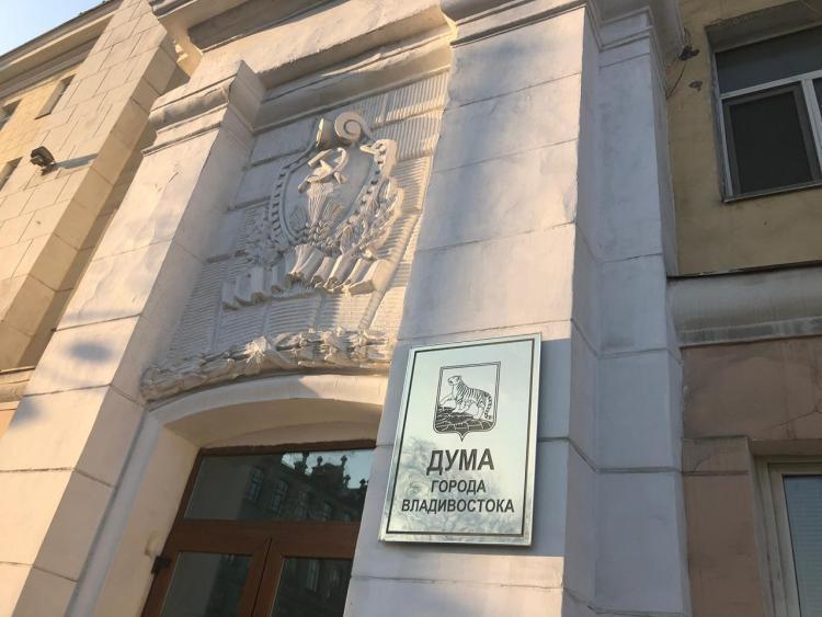 К депутатам Владивостока будут применять новые меры ответственности