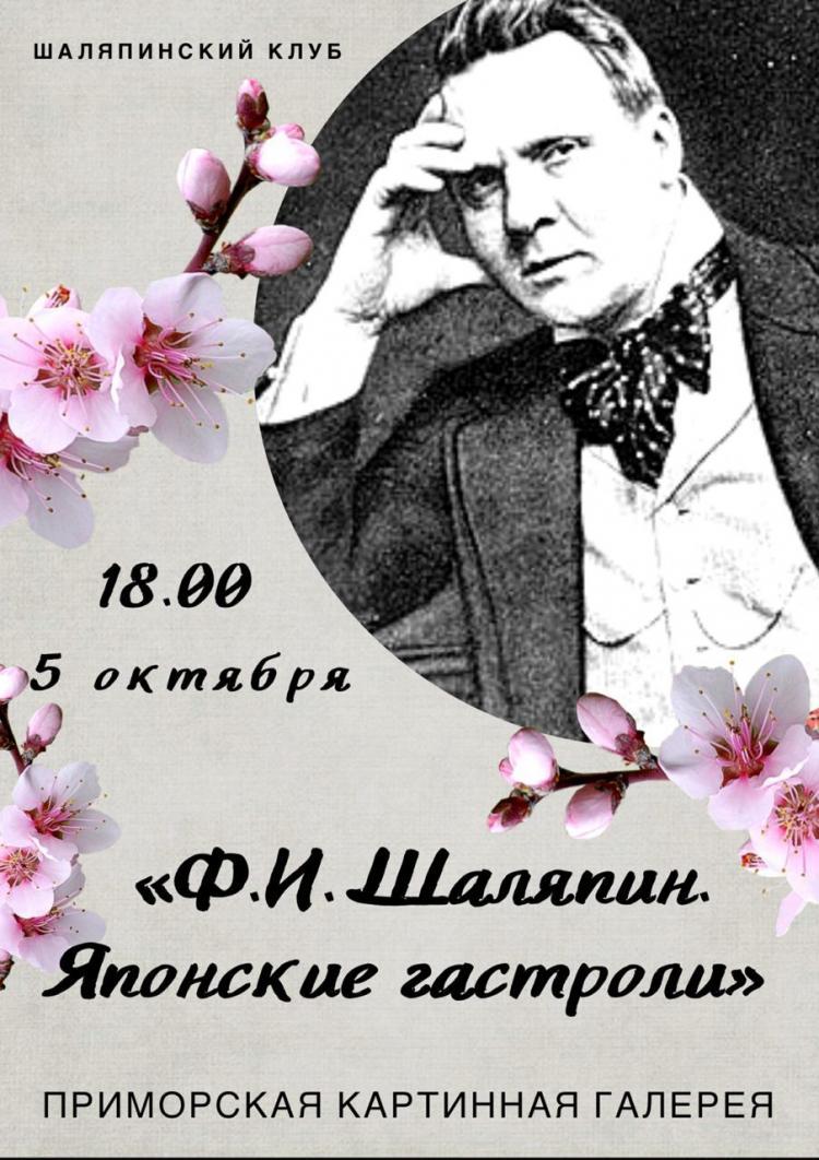 «Японские гастроли Ф.И. Шаляпина» отобразят во Владивостоке