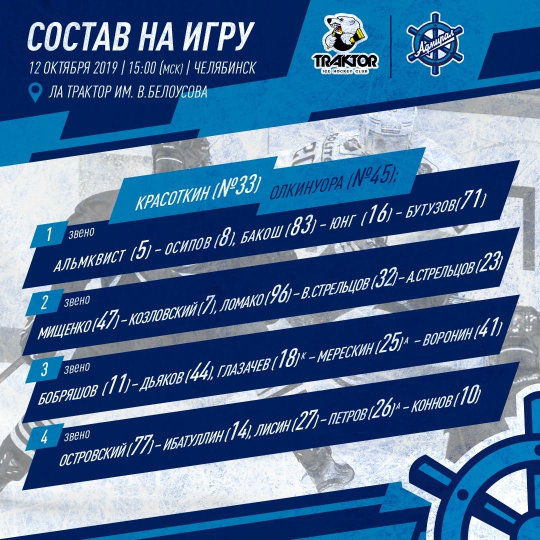 Текстовая трансляция матча между «Трактором» и «Адмиралом»