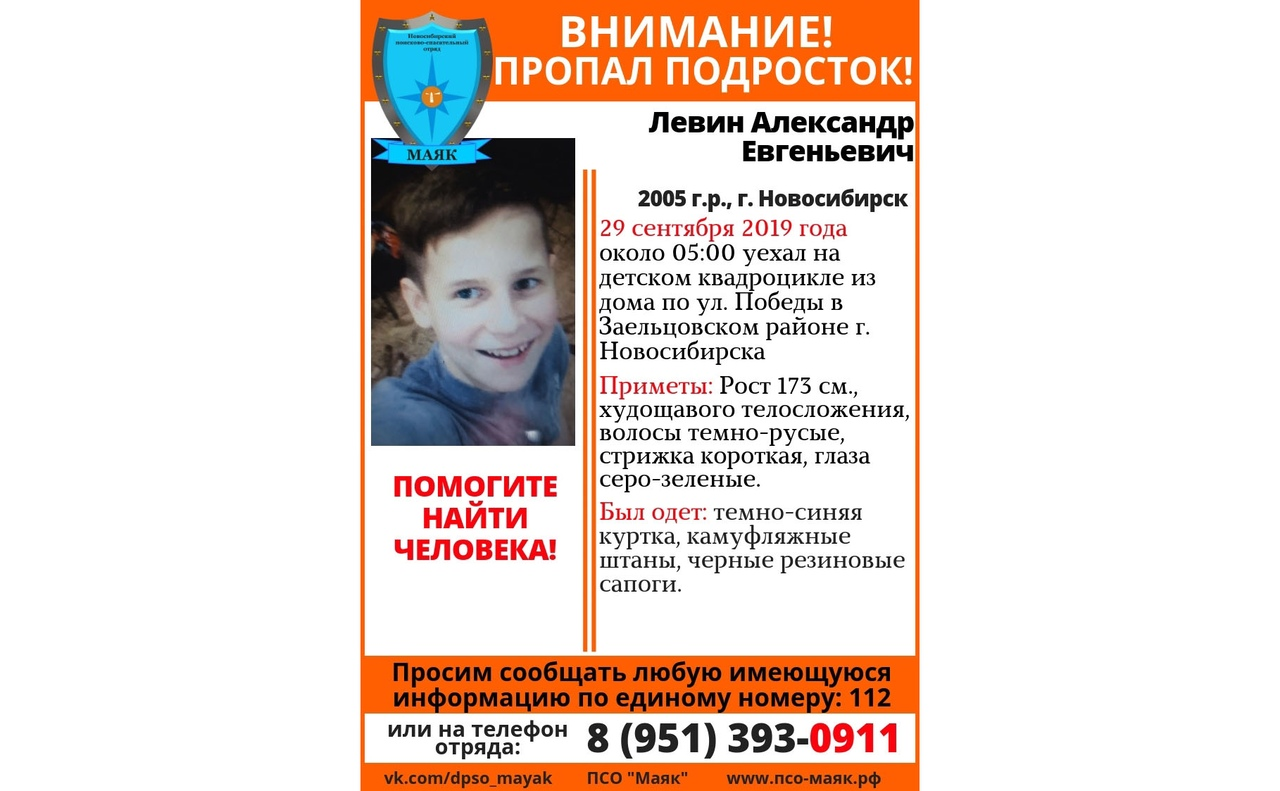 Подросток на квадроцикле пропал в Новосибирске
