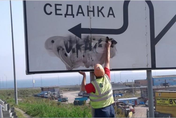 Борьба с граффити продолжается во Владивостоке