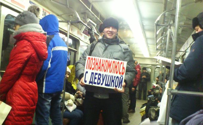 Взывающий к любви новосибирец «склеил» двух бабушек в метро