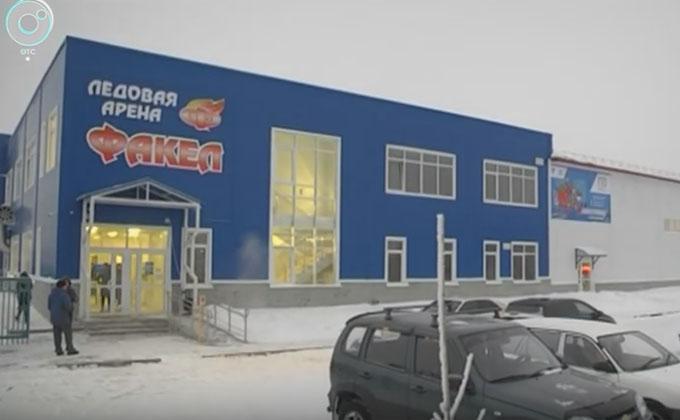 Ледовая арена «Факел» приняла первые соревнования в Куйбышеве