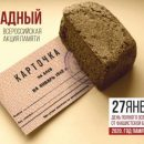 «Блокадный хлеб» смогут попробовать жители Владивостока