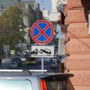 Новые запрещающие дорожные знаки установят в районе Владивостока