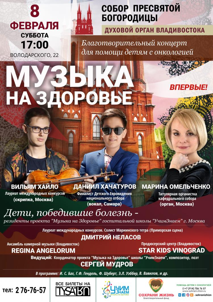 Владивостокцев приглашают на благотворительный органный концерт