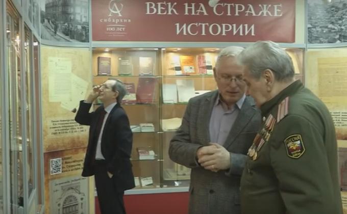 Архивная служба празднует 100-летний юбилей