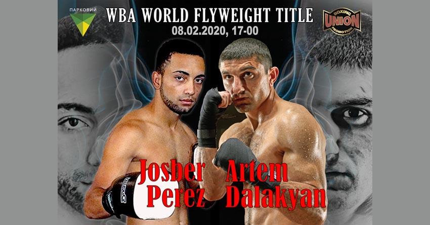 Бокс ЧМ по версии WBA: Артем Далакян и Хосбер Перес. Где и когда смотреть