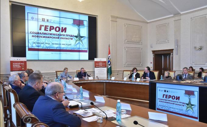 Представлена цифровая коллекция «Герои социалистического труда Новосибирской области»