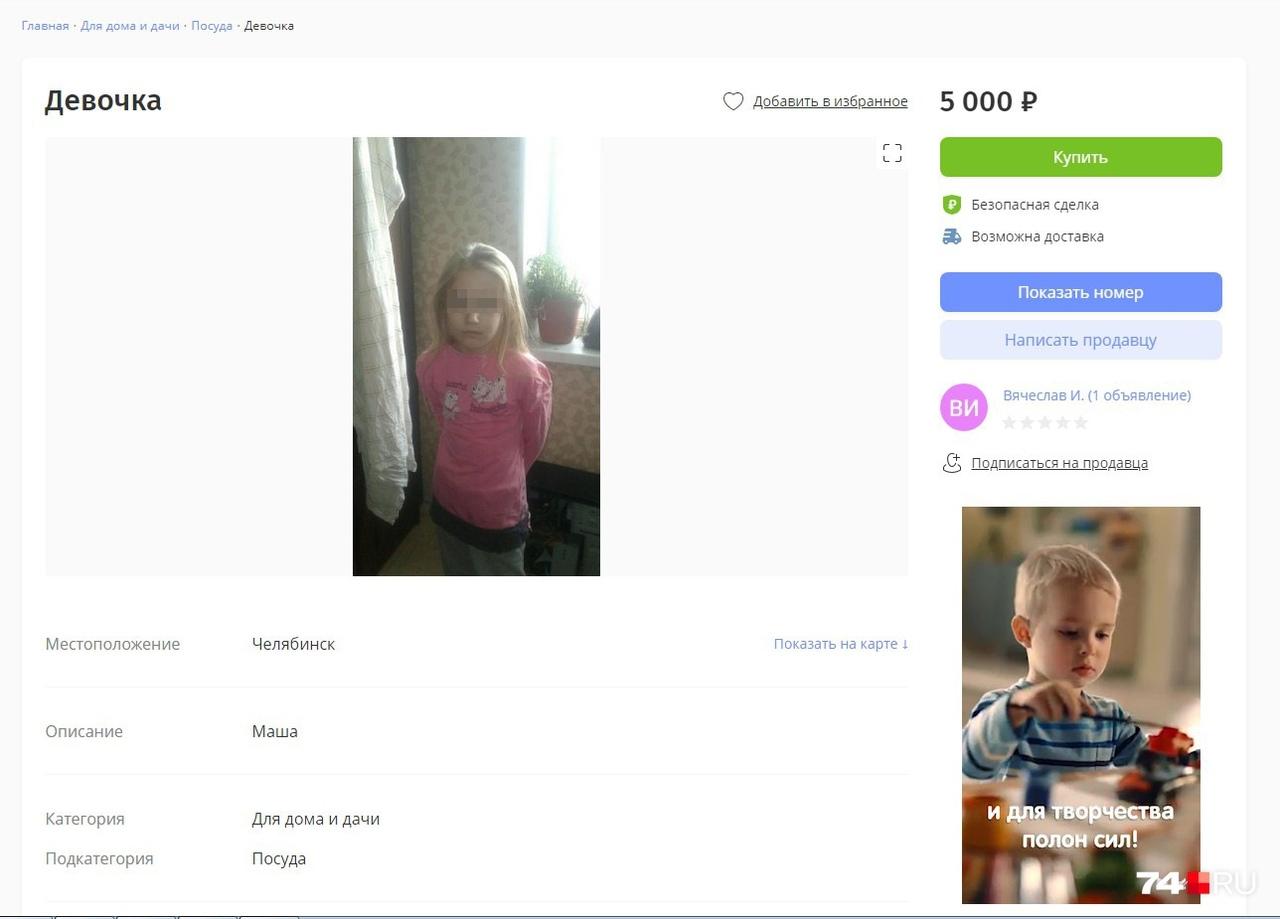 В Челябинской области продают ребенка за 5 тысяч рублей