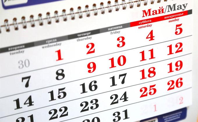 Сокращен или нет рабочий день в четверг, 30 апреля 2020