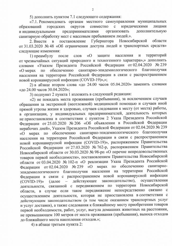 Постановление губернатора Травникова о режиме самоизоляции до 30 апреля – официальный документ