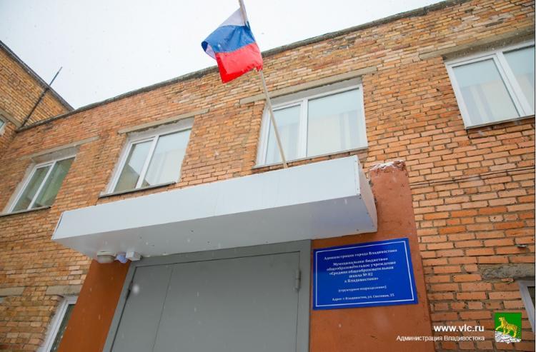 Школа № 55 во Владивостоке откроет двери в новом учебном году