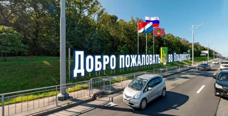Добро пожаловать во Владивосток: В городе появится световая надпись