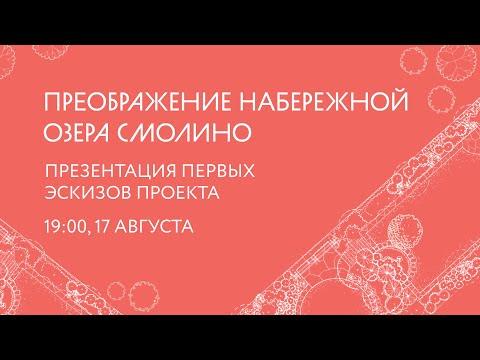 Первую концепцию благоустройства набережной Смолино представили челябинцам