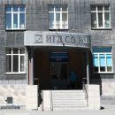 Уголовное дело по мошенничеству в Институте горного дела рассмотрит суд
