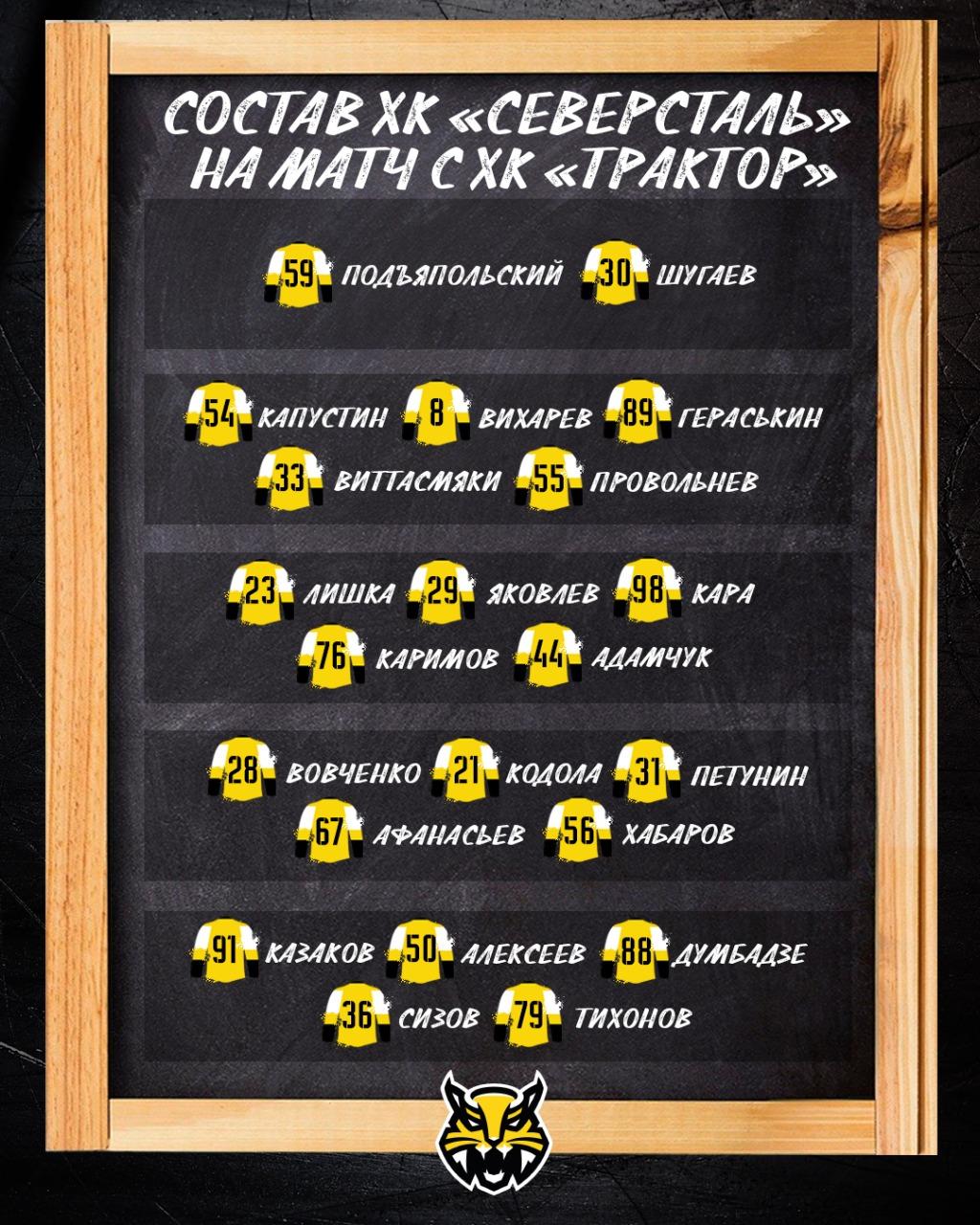 «Трактор» играет с «Северсталью» в Череповце. Текстовая трансляция