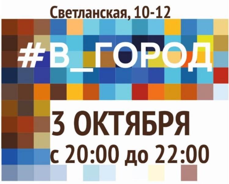 Жителей Владивостока приглашают в эту субботу на второй фестиваль «В_город»