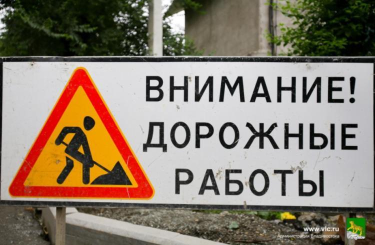 Во Владивостоке изменилось направление движения возле нескольких домов