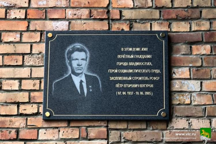 Во Владивостоке открыли мемориальную доску почетному гражданину