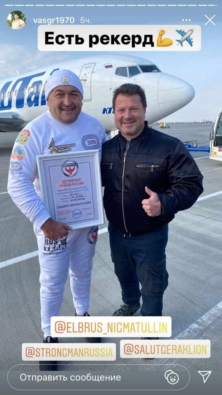 Эльбрус Нигматуллин сдвинул с места самолёт весом в 36 тонн