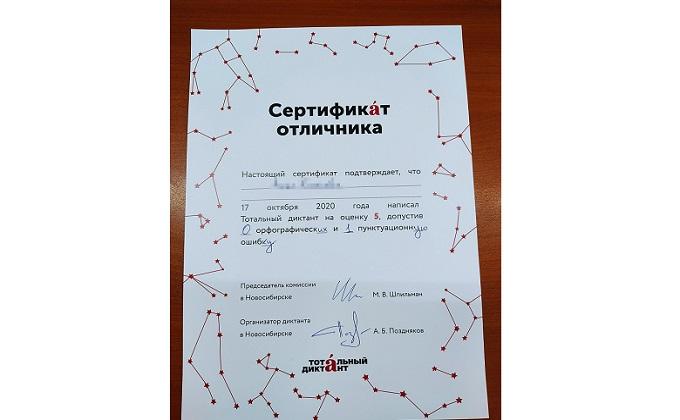 На «отлично» написала «Тотальный диктант» осужденная в Новосибирской области