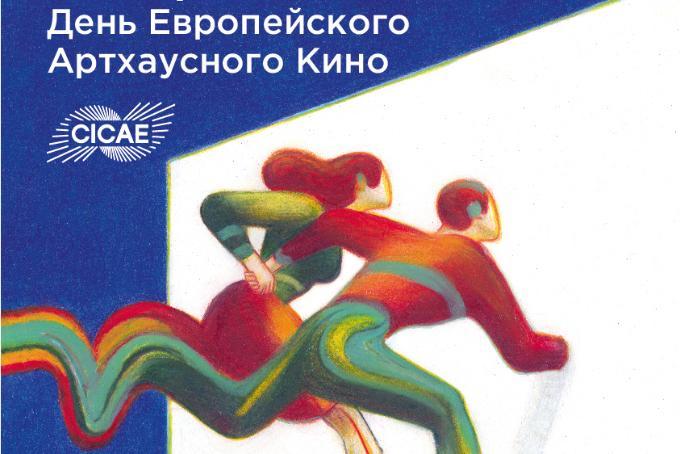 Европейский артхаус покажут новосибирцам в «Победе»