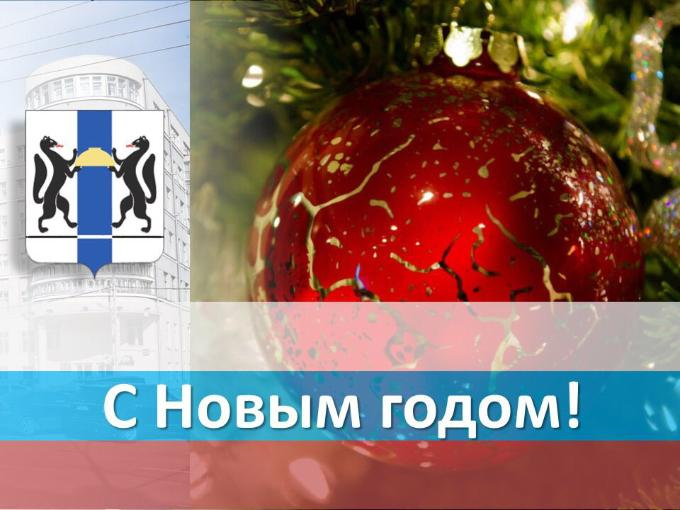 С Новым 2021 годом новосибирцев поздравили первые лица нашего региона