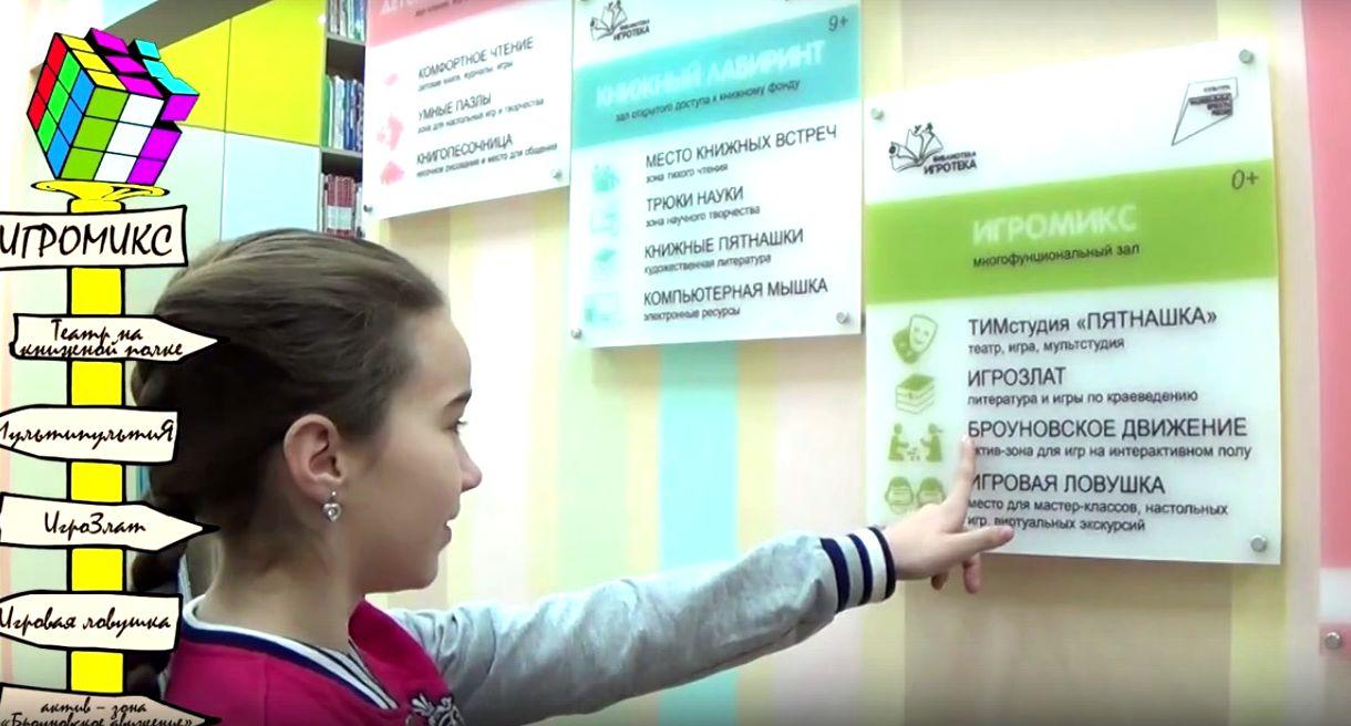 В Златоусте открылась библиотека-игротека
