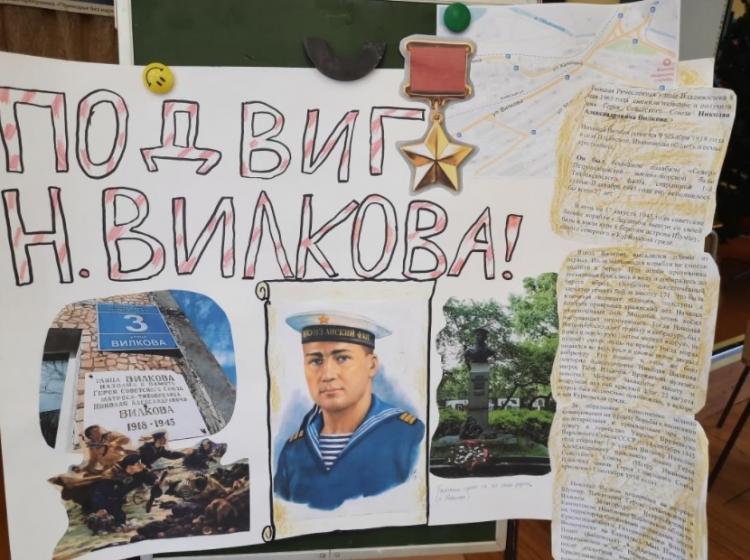 Ко Дню Героев Отечества во Владивостоке прошел конкурс среди школьников