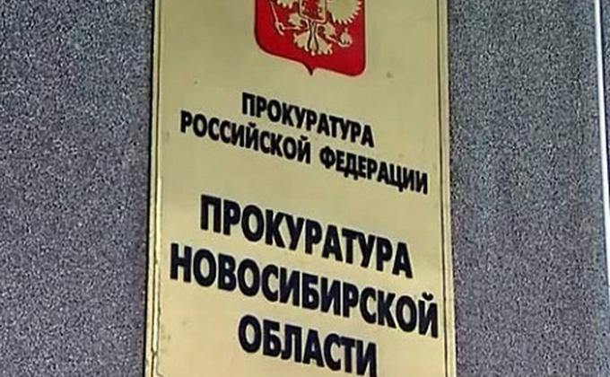 Прокуратура предупредила о незаконности публичного протеста 23 января