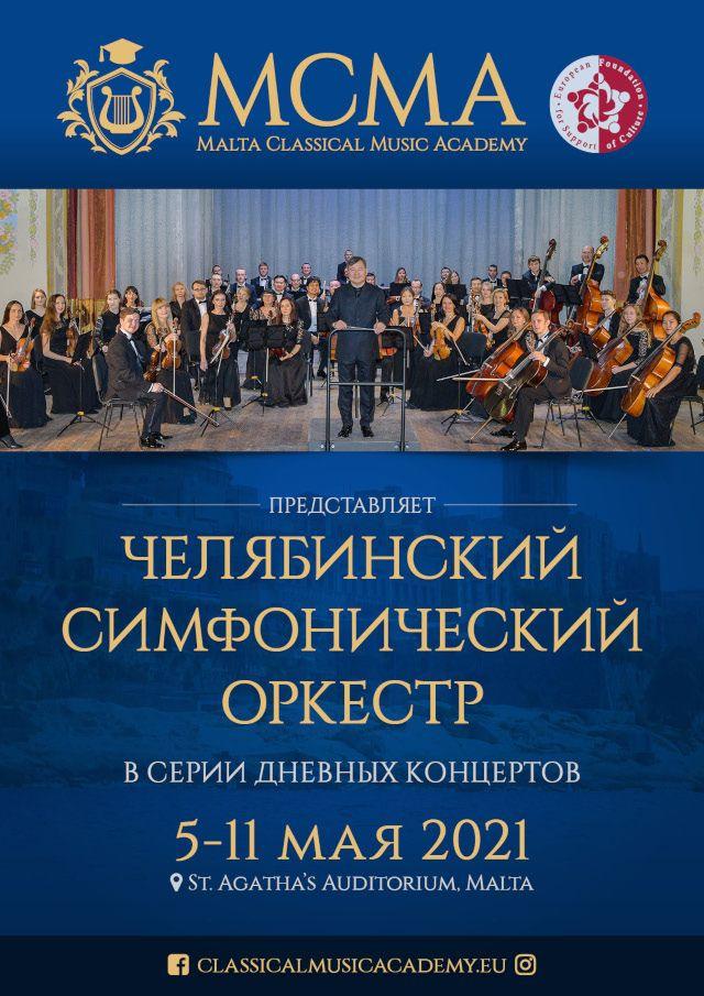 Челябинский симфонический оркестр сыграет в музыкальной академии на Мальте