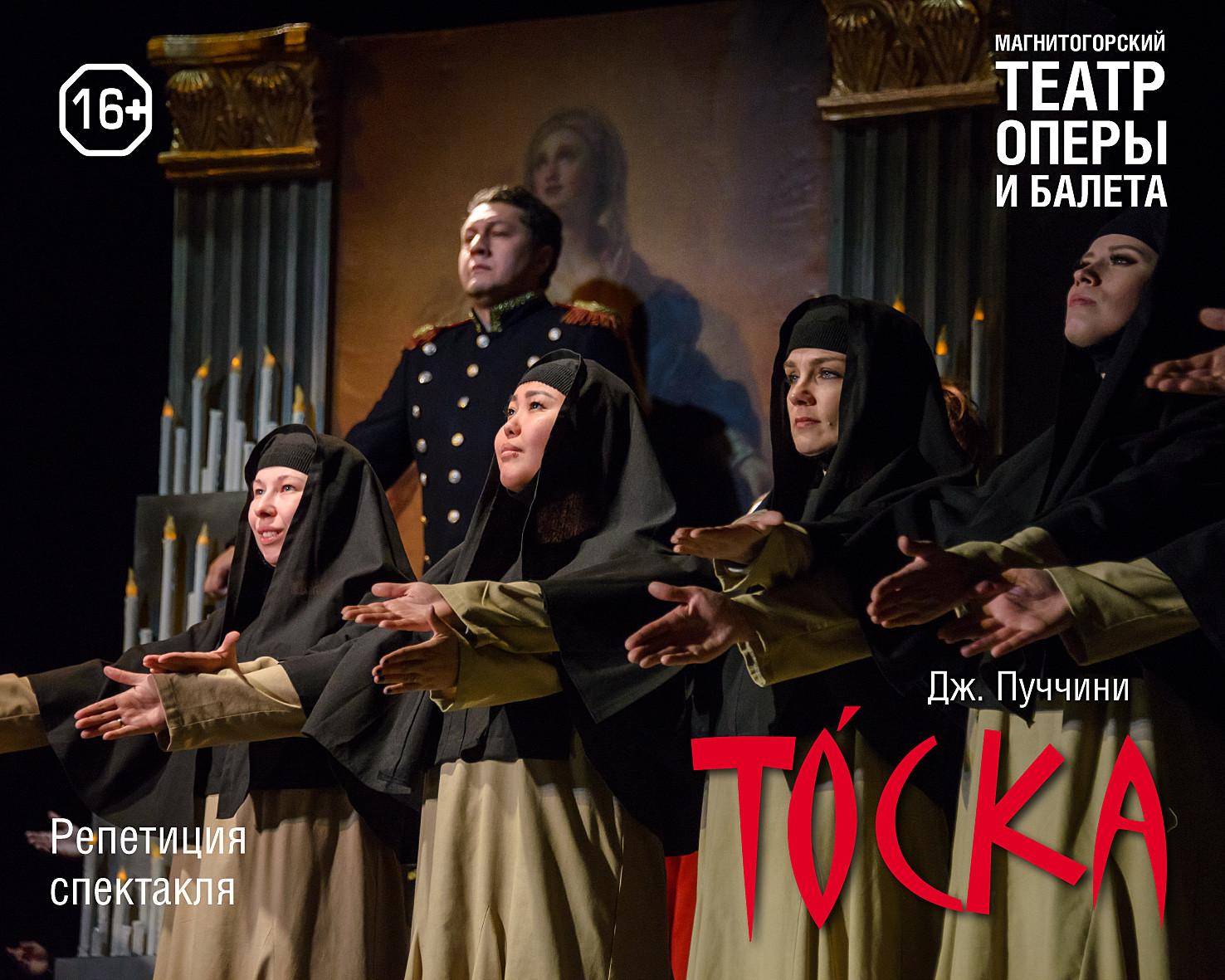 В Магнитогорском театре оперы и балета состоится премьера оперы «Тоска» на итальянском языке