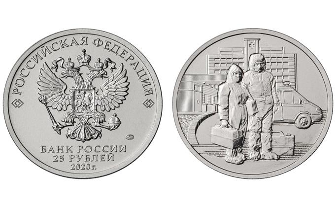 В Новосибирск поступили первые «коронавирусные» 25-рублевые монеты