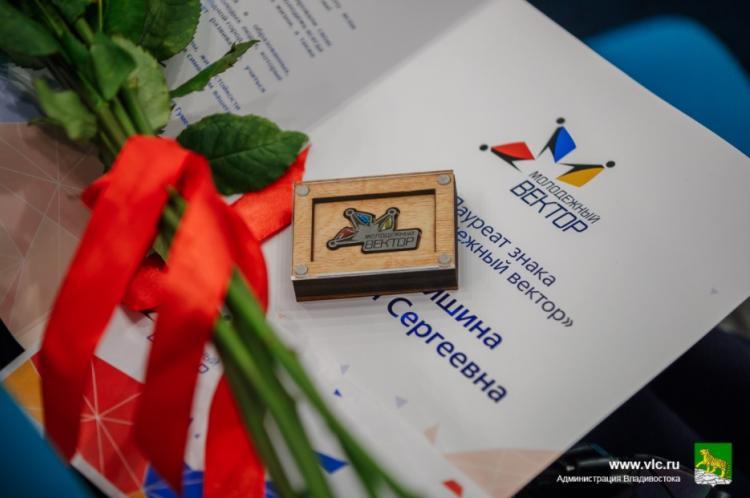В администрации Владивостока стартовал конкурс «Молодежный вектор»